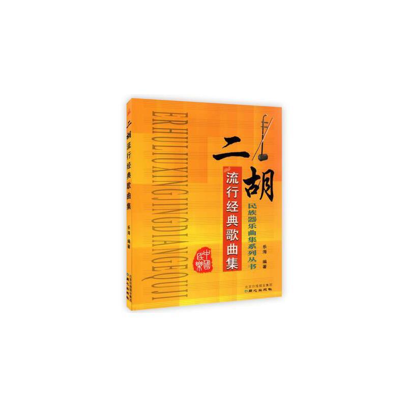 二胡简谱民乐民族乐器自学教材书籍教你弹奏独奏简谱曲谱同心出版社