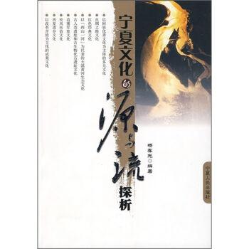 POD-宁夏文化的源与流探析