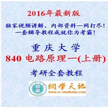 2016年考研专业课/重庆大学电路原理一(上册)840考研