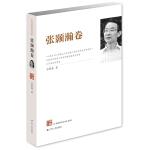 江苏社科名家文库:张颢瀚