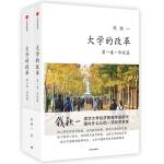 大学的改革(全二册)