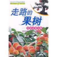 新科学探索丛书 走路的果树――果树盆栽实践 【正版书籍】