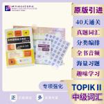 新韩国语能力考试(Ⅱ)专项突破 中级词汇强化
