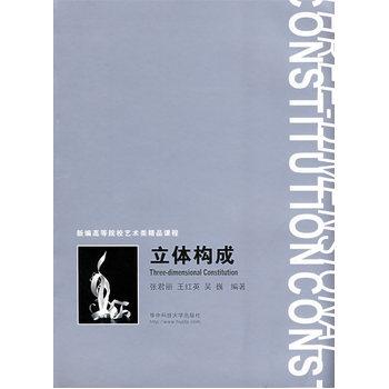 立体构成(张君丽) 9787560944999