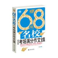 正版图书 68所名校中学生考场满分作文全集
