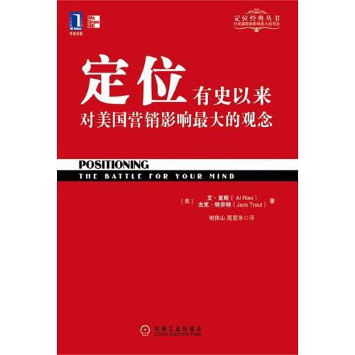 《定位》、《重新定位》、产品  产品经理 商业 管理 第1张