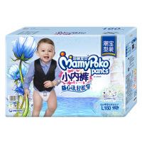 妈咪宝贝 裤型纸尿裤/拉拉裤/尿不湿 男 L160片 9-14公斤 小内裤网箱