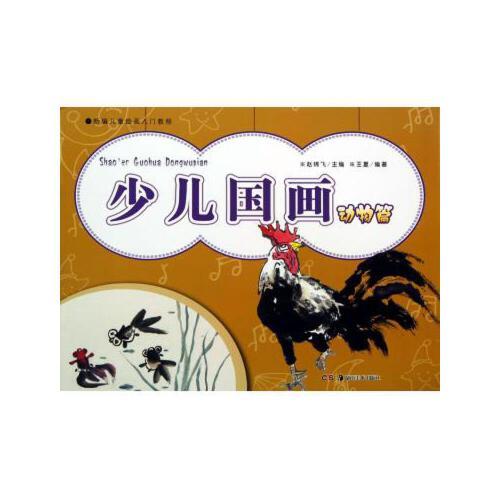 《少儿国画(动物篇)/新编儿童绘画入门教程》(…)