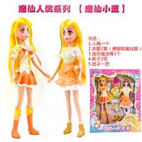 奥迪双钻巴拉拉小魔仙玩具 玩偶人偶公仔芭比娃娃 巴啦啦奇迹舞步