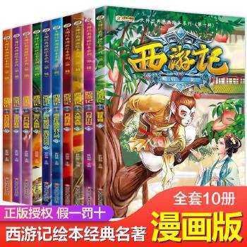 西游记漫画书 大师经典漫画绘本系列第一辑全套10册