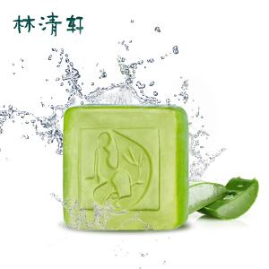 林清轩 芦荟手工皂90g  洁面皂 提亮清爽温和清洁 补水保湿