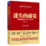《迷失的盛宴:中国保险史1978-2014》(解读中国保险业的兴衰得失,真实再现保险人的迷茫和奋进。)