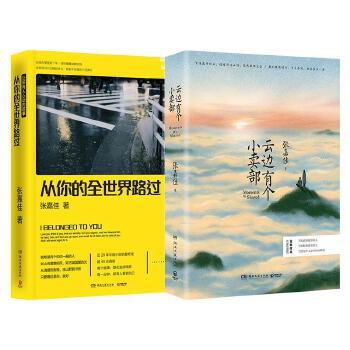 云边有个小卖部+从你的全世界路过/张嘉佳 全2册 套装 湖南文艺出版社有限责任公司 等