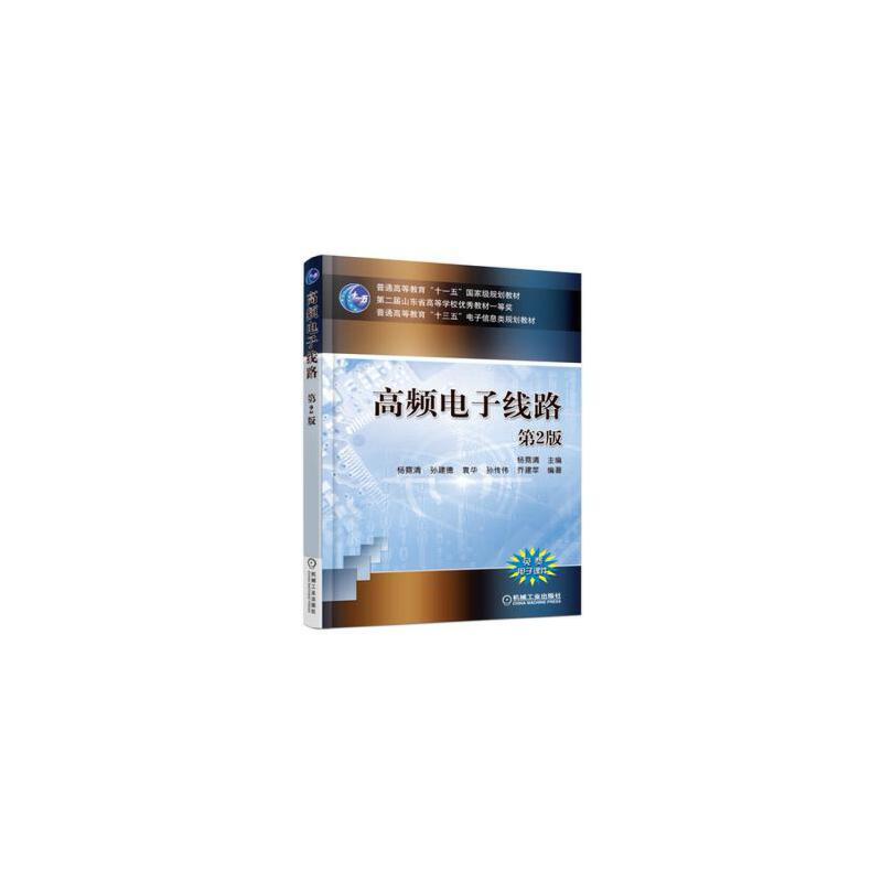 高频电子线路 第2版 9787111520573