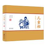 赏读版丰子恺儿童漫画集・儿童相(精装)