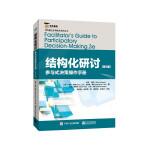 结构化研讨――参与式决策操作手册(第3版)