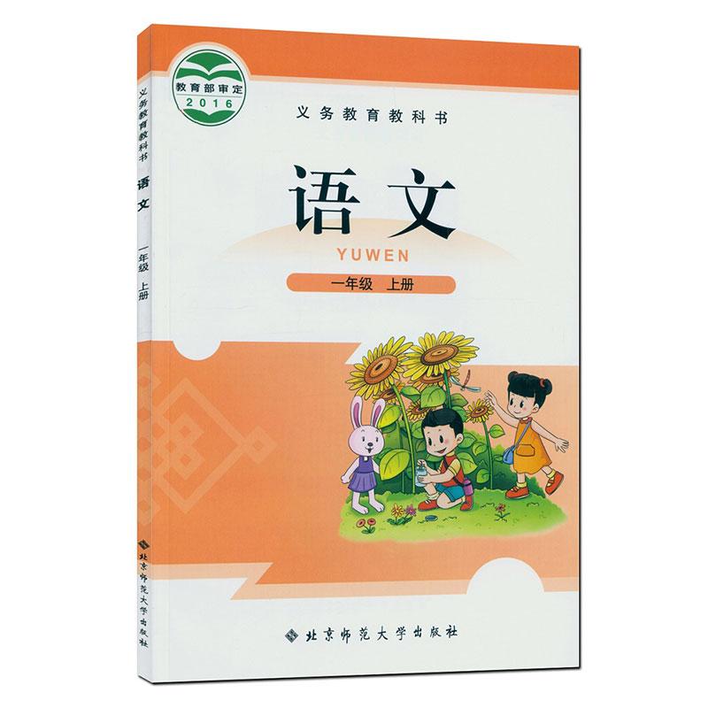 北师大语文教材封面 图片合集