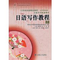 日语写作教程I