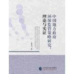 中国地方政府环保监管策略研究:理论与实证