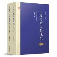 中国行政区划通史·五代十国卷(第二版)(上下册)