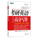 新东方 (2018年)考研英语高分写作