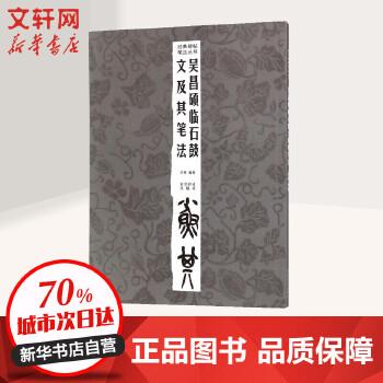 吴昌硕临石鼓文及其笔法(第二版)