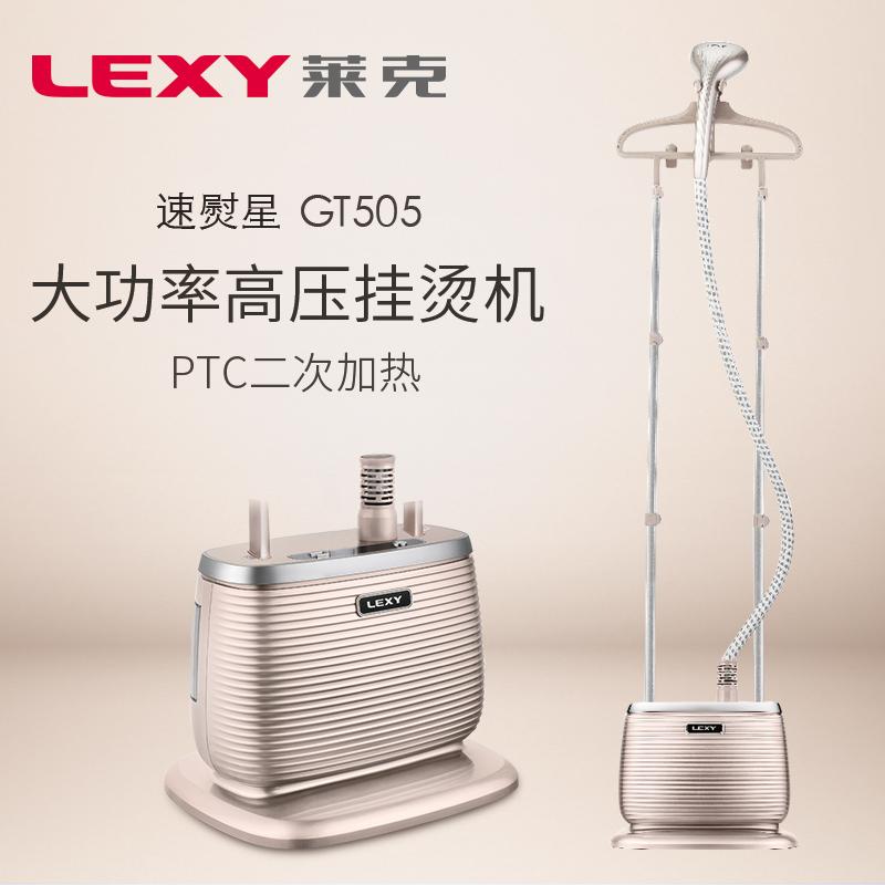 莱克挂烫机家用gt505挂式迷你手持小型蒸汽电熨斗立式熨烫衣服机 专柜