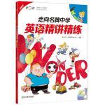 新东方 走向名牌中学:英语精讲精练 入门级 Wonder(点读版)