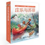 庄乐与苏菲(全新译本,12册)