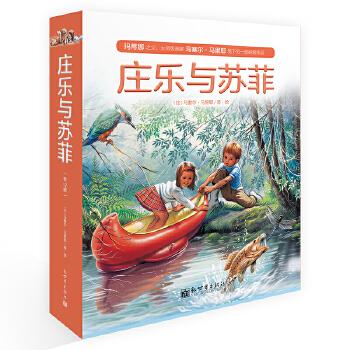 庄乐与苏菲(全新译本,12册)玛蒂娜之父、大师级画家马塞尔?马里耶另一部经典作品。从丰富的大自然探索,到趣味的科普认知,400个精彩瞬间启迪孩子探索世界、关爱大自然。兄妹亲昵相伴的出游探险经历,激发学习、观察和爱的能力(步印童书馆