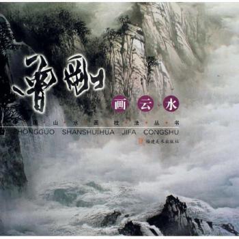 《曾刚画云水/中国山水画技法丛书