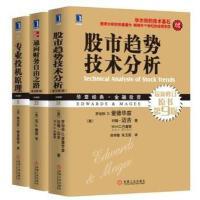通向财务自由之路(原书第2版)股市趋势技术分析原书9版珍藏版 专业投机原理珍藏版(套装3册)