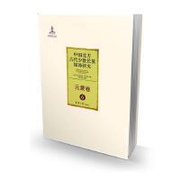 中国北方古代少数民族服饰研究6 元蒙卷