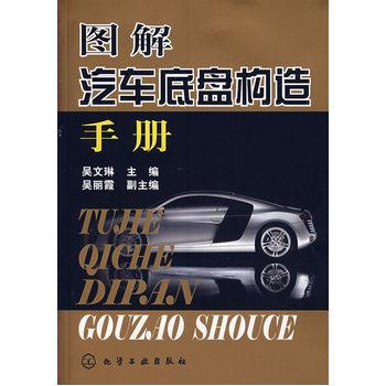 《图解汽车底盘构造手册》吴文琳