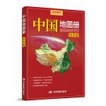 中国地图册・地形版(尺幅山川・地理好读本,带你认知浩瀚中国,感受美丽家园 )
