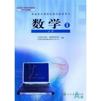 普通高中课程标准实验教科书