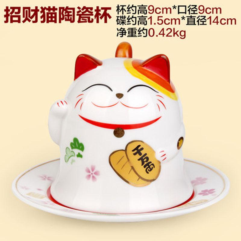 招财猫陶瓷杯喝水杯 可爱创意情侣杯 送女生生日礼物