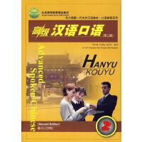高级汉语口语(第二版)/北大版新一代对外汉语教材口语教程系列