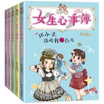 胡小闹日记姊妹篇 女生心事簿 第二辑悄悄话(套装共5册)