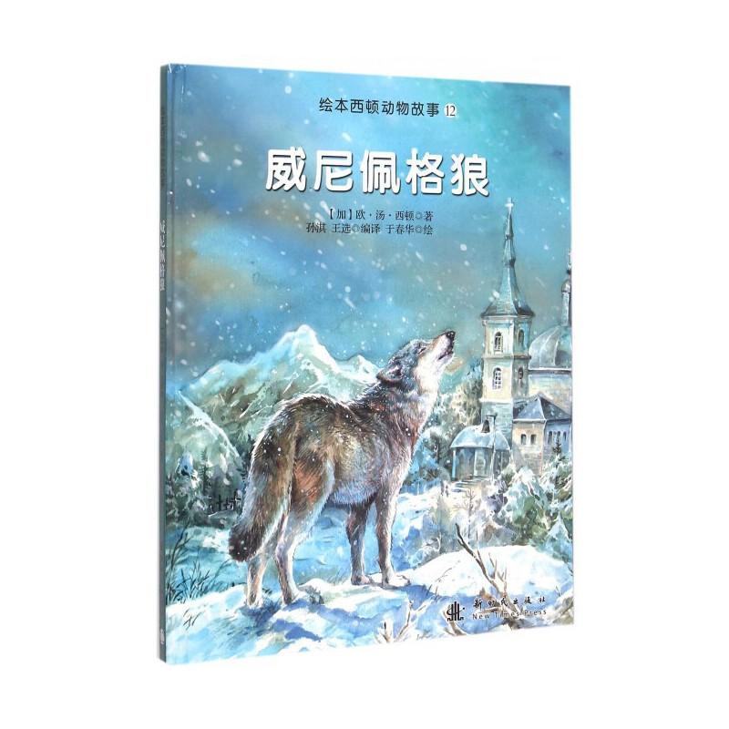 威尼佩格狼(精)/绘本西顿动物故事