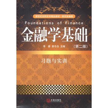 金融学基础习题与实训财政金融类第2版新世纪高职高专精品教材