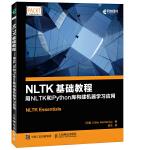 NLTK基础教程 用NLTK和Python库构建机器学习应用