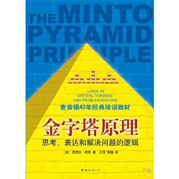 金字塔原理_金字塔原理电子书在线阅读-当当电子书