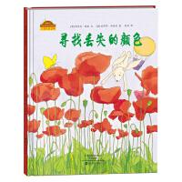 棒棒仔分享阅读系列图画书之―― 寻找丢失的颜色