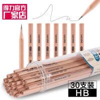 【满59-20送橡皮】得力铅笔素描绘图学生原木铅笔 30支/桶 2B 三角 花格木