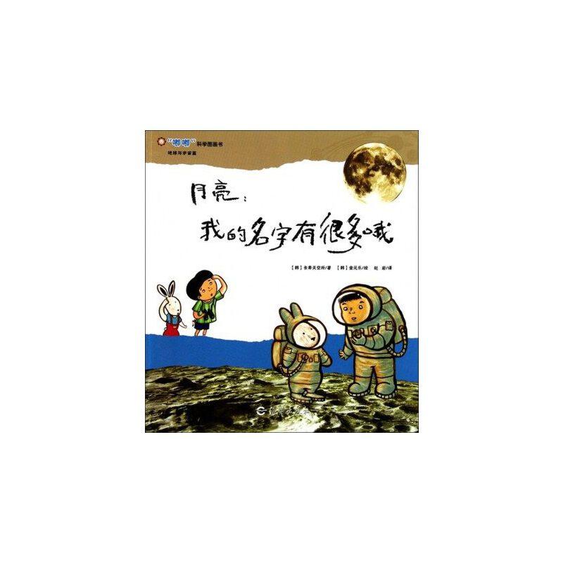 正版畅销 儿童读物 绘本 嘟嘟科学图画书 地球与宇宙篇 月亮:我的名字图片
