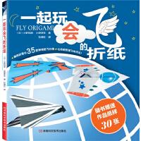 一起玩会飞的折纸(35款纸飞机、纸风筝等会飞折纸,超值附赠作品纸样30张)