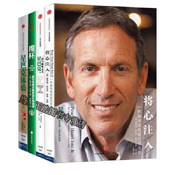 星巴克经营管理书籍4册 霍华德・舒尔茨 将心注入+星巴克体验+星巴克:一切与咖啡无关等 企业文化