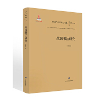 《战国书法研究》(中国艺术学研究书系)本书即以战国文字书法为研究对象,深入探讨战国字形特点、书写风格差异,分析墨迹和铭刻的点画形态、结体构形、字体演变与款式美感等,描绘出战国书法艺术的总体风貌。