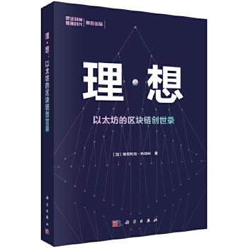正版书籍 理・想:以太坊的区块链创世录 维塔利克布特林区块链技术以太坊比特币技术原理区块链技术架构经